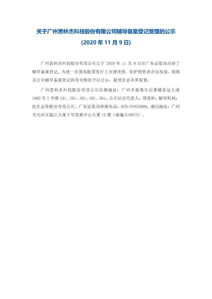 关于广州思林杰科技股份有限公司辅导备案登记受理的公示