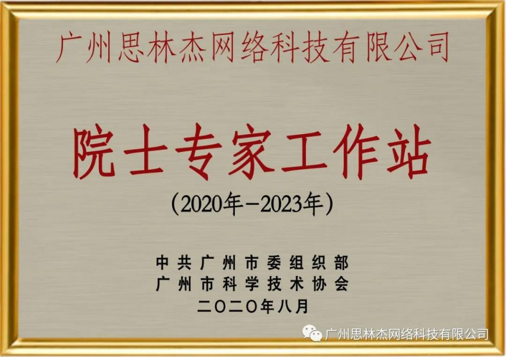 Jointly awarded by the Organization Department of the Guangzhou Municipal Committee of the Communist Party of China and the Guangzhou Science and Technology Association